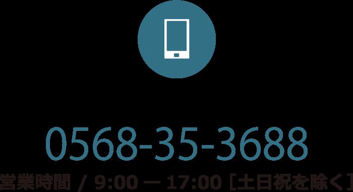 TEL:0568-35-3688