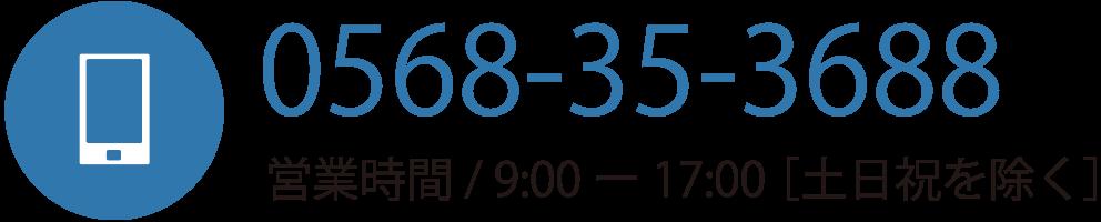 TEL:0568353688 営業時間 8:30〜17:00[土日祝を除く]